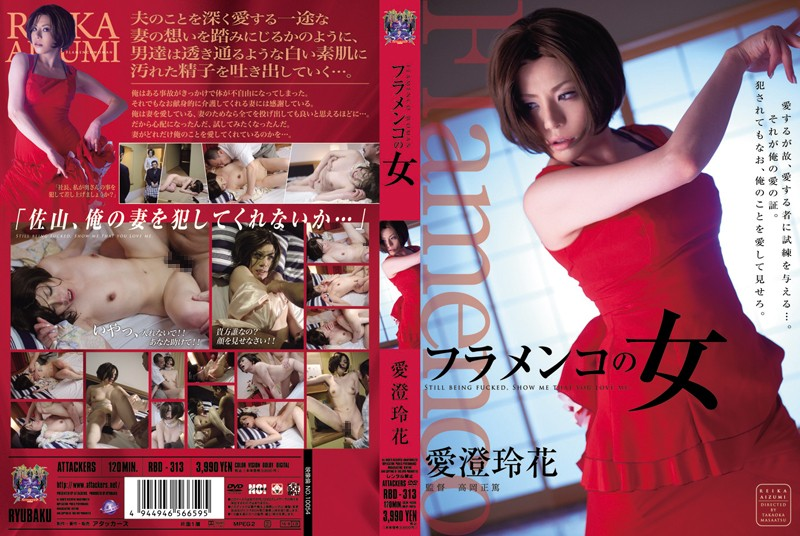 [RBD-313] 愛澄玲花 – フラメンコの女 愛澄玲花