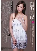 「美人ダンサーレイプ凌辱の円舞曲 白石美咲」のパッケージ画像