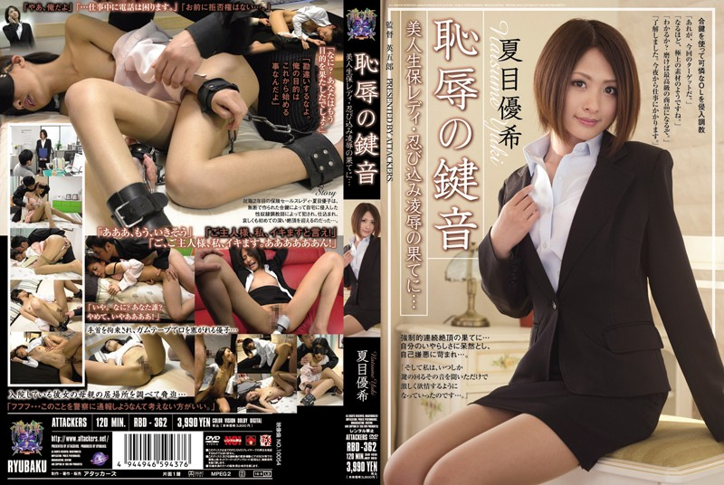 rbd362pl RBD 362 Yuuki Natsume   The Sound of Being Locked Up By Shame   Beautiful Life Insurance Saleslady, She is Resigned to Being Helpless While Getting Banged…