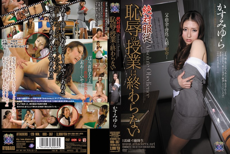 rbd367pl RBD 367 Yura Kasumi   Absolute Obedience   Shameful Session Does Not End