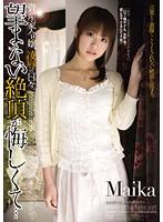 「資産家令嬢、凌辱の日々。望まない絶頂が悔しくて… Maika」のパッケージ画像