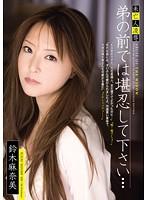 「未亡人凌辱 弟の前では堪忍して下さい… 鈴木麻奈美」のパッケージ画像