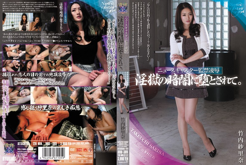 Abuse RBD-389 Been in Hell, and Fallen in the dark confinement rape newscaster. Rina Takeuchi gauze  Confinement 凌辱