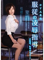 Watch Submissive Rape Guidance - Teacher, She Gets Disgraced Each Day… - Kaho Kasumi