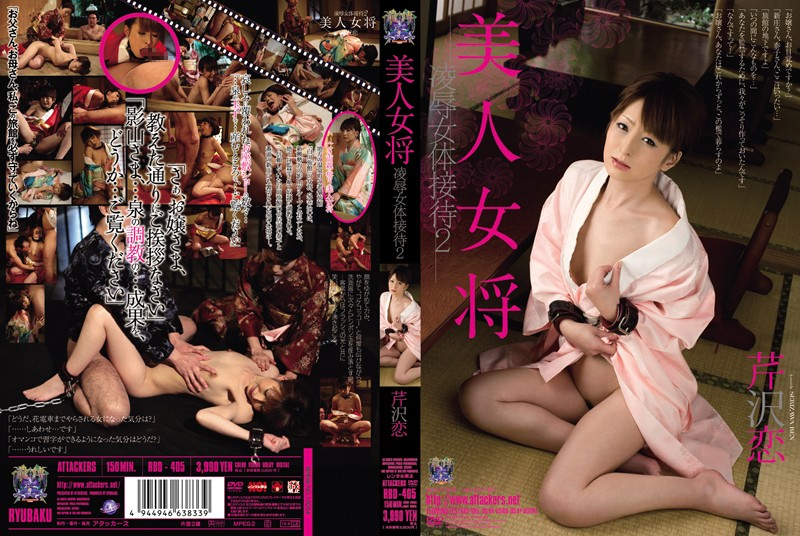Abuse RBD-405 Serizawa love entertaining two beautiful booty mistress humiliation  女将、女主人