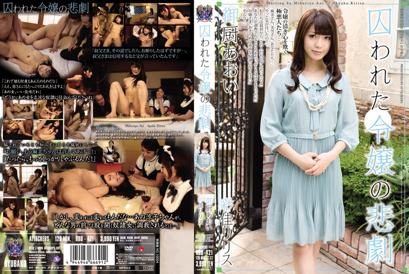rbd421pl RBD 421 Aoi Mikuriya & Ririsu Ayaka   Tragedy of a Young Lady Taken Captive