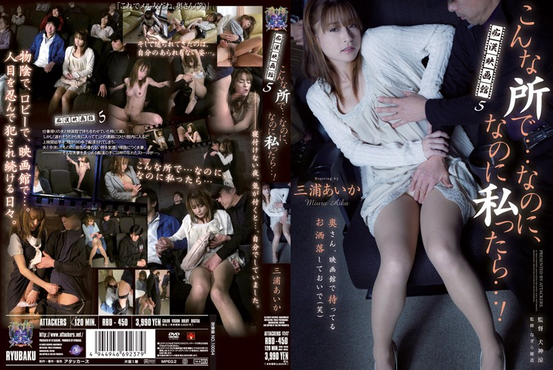 rbd450pl RBD 450 Aika Miura   Groping in a Theater 5   In a Place Like This… And Yet, And Yet I, Oh My…!