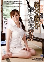 Young Wife Who Was Violated In Fragrance Saejima Father-in-law And Brother-in-law In The Home Rape Confidential