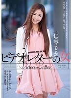 Watch Woman Hitomi Madoka Video Letter