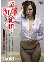 Watch Sun Insurance Agent, Humiliation Of People.Climax You Do Not Want Is So Vexed ... KAORI