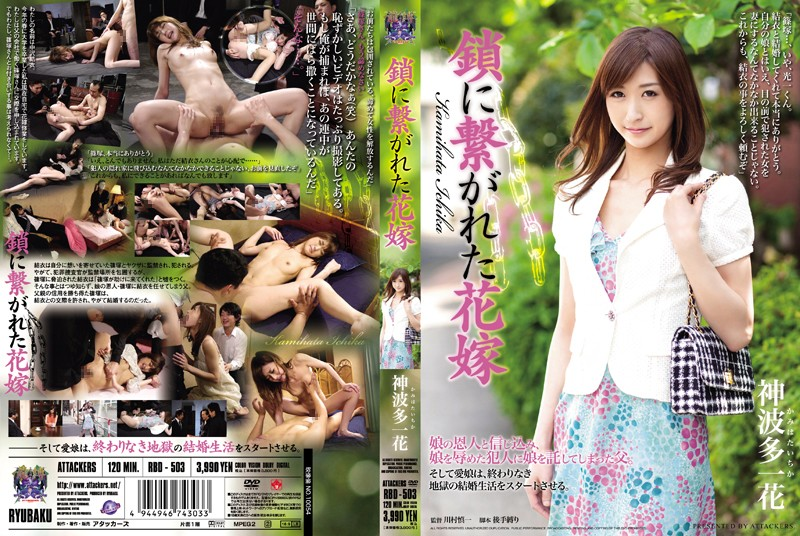 rbd503pl RBD 503 Ichika Kanhata   Caught in a Chain, She Became a Bride