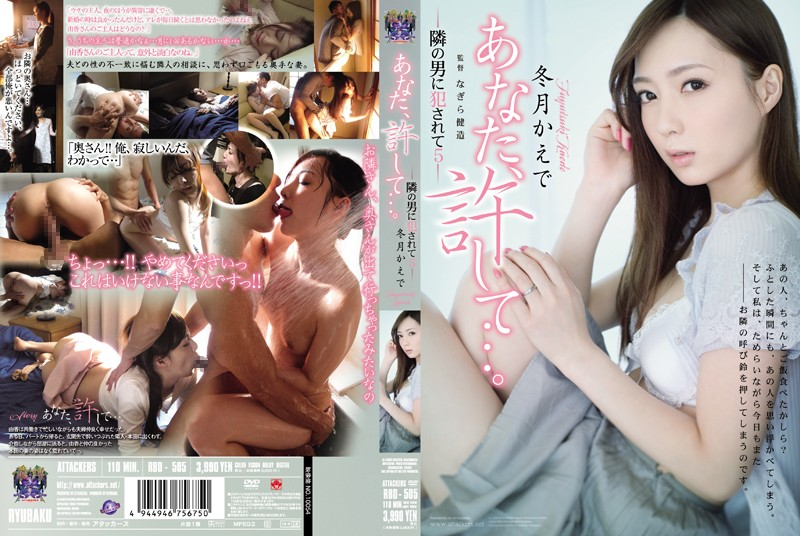 RBD-505 You, Forgive …. – Winter Moon – Maple 5 Being Fucked To The Next Guy