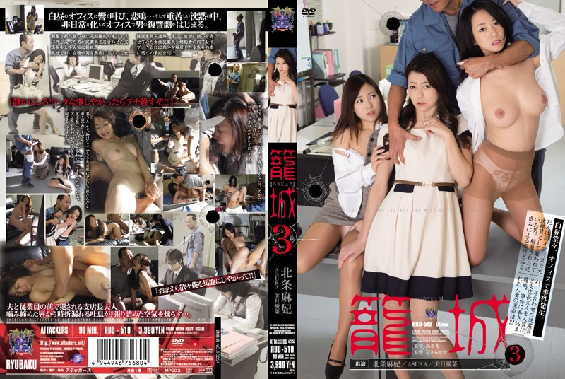 rbd510pl RBD 510 Maki Houjoh, Yuna Mizuki and Asuka   Confined 3