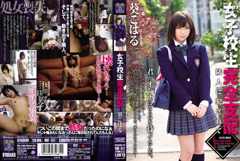 rbd511pl RBD 511 Koharu Aoi   Student Put Under Complete Control