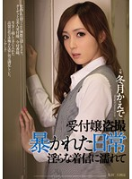 RBD-518 - Winter Moon Maple Wet In The Day-to-day Incoming Obscene It Was Revealed Voyeur Receptionist