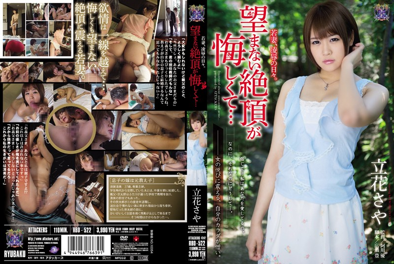 rbd522pl RBD 522 Saya Tachibana   Young Wife, Raped Day After Day   Regretting a Climax She Did Not Expect to Experience…