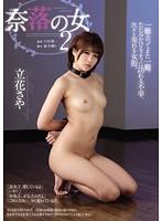 RBD-531 - Tachibana Saya Pit Woman 2