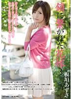 RBD-547 - Bride 3: Itagaki Azusa was in Chains