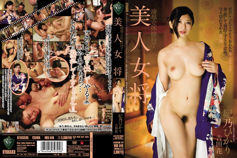 rbd548pl RBD 548 Hikari Hino & Hana Yoshida   Beautiful Proprietress   Serving a Customer and Having Her Body Disgraced 7