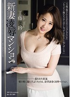 New Wife Humiliation Mansion Kudo Misa