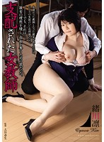 RBD-568 - Teacher Ogawa Rin Was Ruled