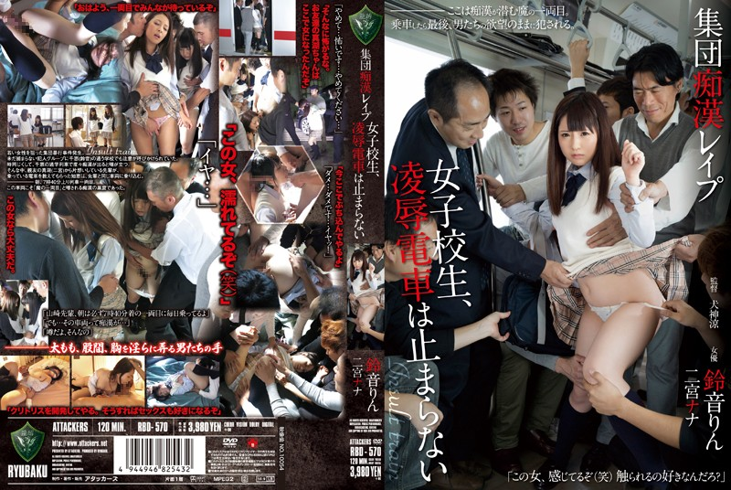 rbd570pl RBD 570 Rin Suzune & Nana Ninomiya   Raped By a Group of Perverts   Student's Assault Aboard a Train That Doesn't End