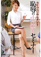 Watch Seminars NakaTakashi Tamaki Out In The Life Consultant Shame