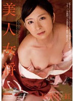 Watch Beautiful Womans Body Humiliation Landlady Entertainment 9 Miku Hasegawa