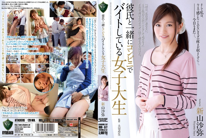 RBD-577 - Female College Student NIIYAMA Saya You Have Bytes At A Convenience Store Along With Boyfriend