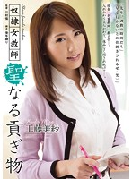 Misa Kudo Tribute Holy Slave Girl Teacher