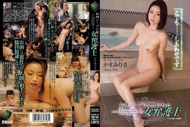 rbd592pl RBD 592 Risa Kasumi   Lawyer Who Has Lowered Herself to Engaging in Slave Soap