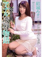Watch Hole Anal Rape Story Misa Yuki The Fallen Wife