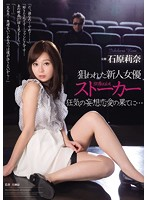 RBD-598 - The Ends Of The Delusion Of Love Rookie Actress Stalker Madness Is A Target And... Ishihara Rina
