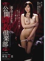 RBD-610 - Beautiful Waitress Published Torture Club Makihara Aina