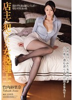 RBD-612 - Takeuchi ShaRina Tax Accountant Woman That Was Attacked By Shopkeeper