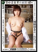 Woman 17 Suo Yukiko Of Chastity Belt