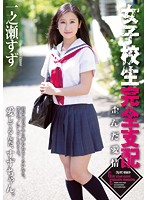 RBD-626 - Affection Ichinose Tin Distorted School Girls Completely Dominated