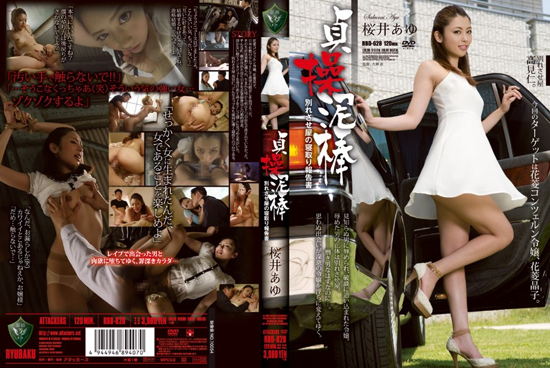 RBD-628 - The Ayu Sakurai Written Report Netori Of Chastity Thief Couple Buster