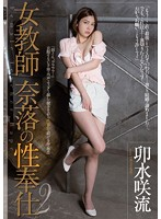 RBD-631 - 2 Thin Saki-ryu Sexual Service Of Teacher Abyss