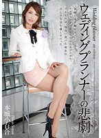 Sayuri Honjo Tragedy Of Wedding Planner