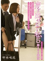 RBD-634 - Cum Thin Saki-Ryu A Quiet 5 I Do Not Put Out A Voice