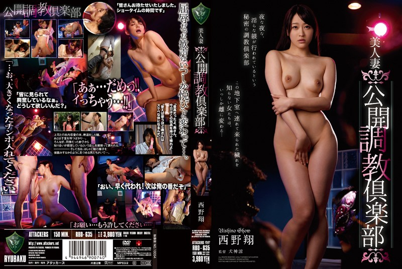 rbd635pl RBD 635 Shou Nishino   Beautiful Wife Public Training Club