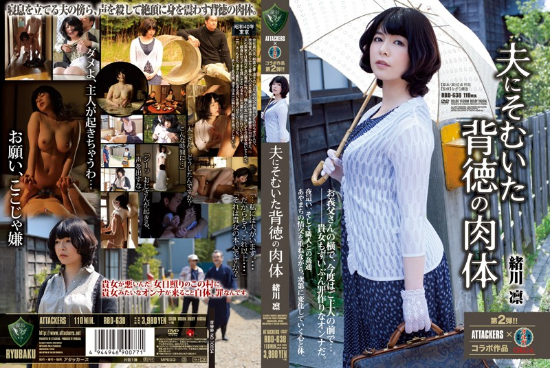 RBD-638 - Body Ogawa Rin Of Immorality That Rebelled Against Her Husband