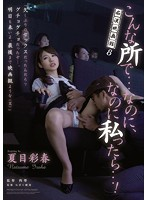 Molester Cinema 8 In A Place Like This ... Yet, Yet Once Tsu Me ...! Natsume Saiharu