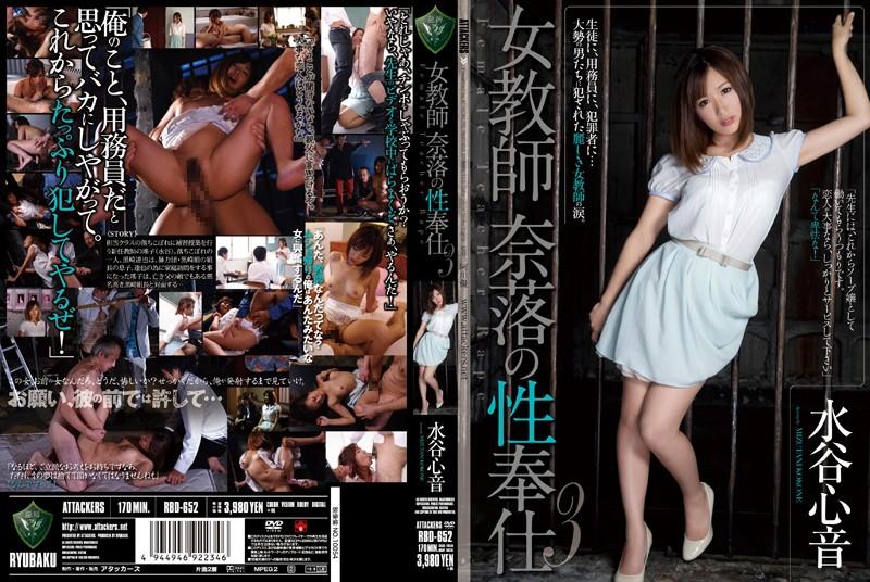 RBD-652 女教師 奈落の性奉仕3 水谷心音