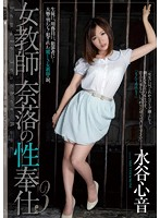 RBD-652 - Teacher Abyss Of Sexual Service 3 Mizutani Heart Sound