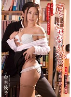 RBD-658 - Not Afford The Voice Being Fucked Me 6 Silence Yuko Shiraki