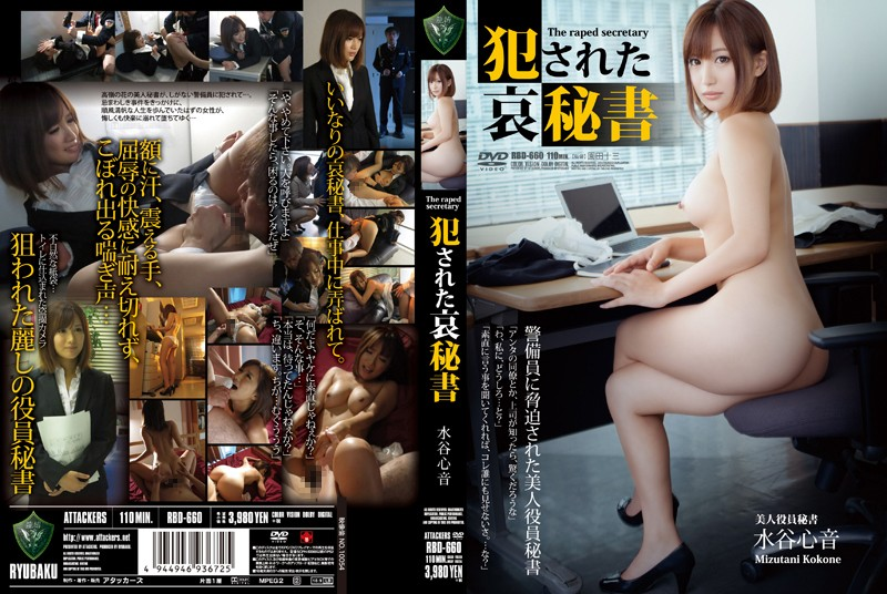RBD-660 哀秘 Certificate Mizutani Heart Sound That Was Fucked