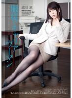 [RBD-679] 服従のキャリアウーマン 緒川凛