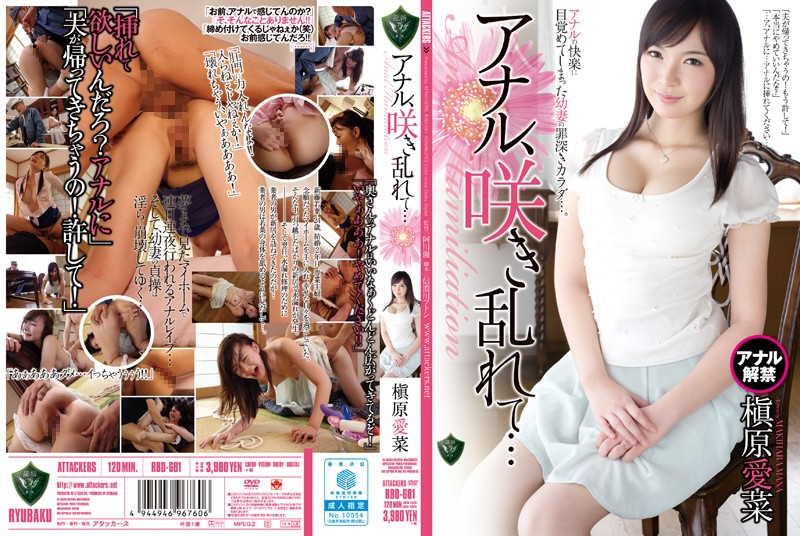 RBD-681 Job, Bloom ... Makihara Aina